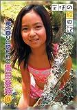 「天使の絵日記」黒田愛姫10才・苺の香りに誘われて