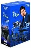 ザ・ガードマン70年度版DVD-BOX(後編)
