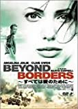 すべては愛のために~Beyond Borders~