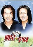 明星★学園 DVD-BOX