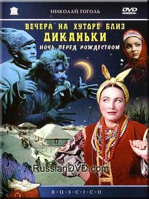 Vechera na khutore bliz Dikanki / Вечера на хуторе близ Диканьки (1961)