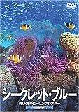 シークレット・ブルー 青い海のヒーリングシアター