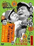 ダウンタウンのガキの使いやあらへんで !! 6 山崎VSモリマン 男と女の真剣勝負 笑いの神が降りた奇跡の名場面集