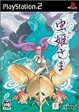 虫姫さま(通常版)