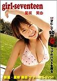 星咲美由 girl-seventeen 画像