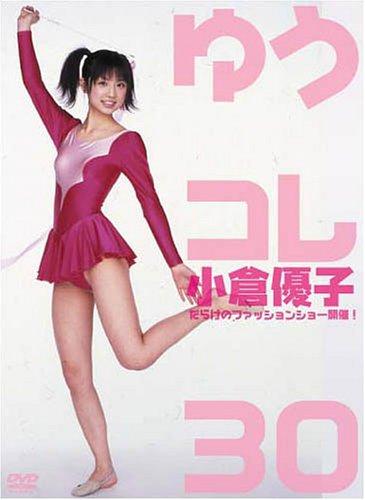 小倉優子「ゆうコレ30」