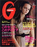 GINZA (ギンザ) 7月号 [雑誌]