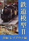 鉄道模型2 車両・レイアウト編