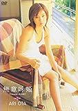 無意味姫 ~Princess MUIMY~