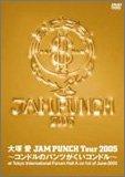大塚愛 JAM PUNCH Tour 2005 ~コンドルのパンツがくいコンドル~ 【豪華版】