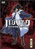 バジリスク ~甲賀忍法帖~ vol.1 (通常版)