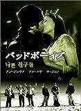 限定:バッド・ボーイズ DVD-BOX