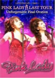 PINK LADY LAST TOUR Unforgettable Final Ovation 通常版