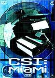 CSI:科学捜査班 マイアミ コンプリートBOX 1
