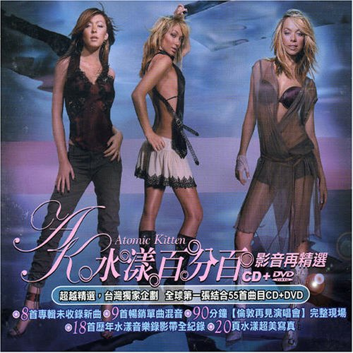 Atomic Kitten - Century FM Hairbrush Divas 2 Disc 1 - Zortam Music