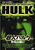 超人ハルク ~最後の闘い~ (初回限定生産)