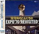 1970年のこんにちは~追憶のEXPO'70~