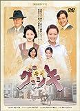 グッキ DVD-BOX