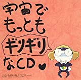 ケロロ軍曹 宇宙でもっともギリギリなCD 第2巻 (通常盤)