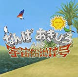 夢よ、舞いおどれ!!/グッドエモーション(DVD付き)