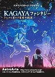 ステラナビゲータ・アクセサリ KAGAYA ファンタジー