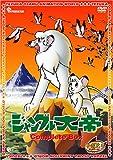 ジャングル大帝 Complete BOX
