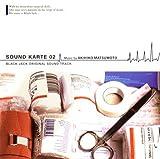 ブラック・ジャックオリジナルサウンドトラック SOUND KARTE 02