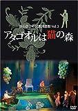 谷山浩子の幻想図書館 Vol.3~アタゴオルは猫の森~
