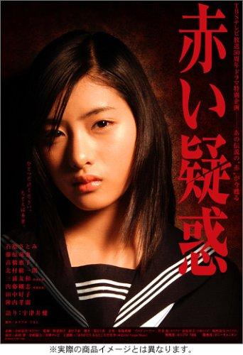 石原さとみ主演「赤い疑惑」DVDBOX