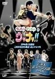 ウッチャンナンチャンのウリナリ!! 芸能人社交ダンス部 1996春 伝説はこの大会から始まったスペシャル!!
