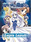 「夜明け前より瑠璃色な」イメージテーマ 『Lapis Lazuli(ラピスラズリ)』マキシシングル