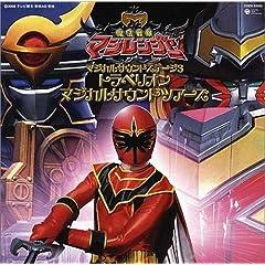 : 魔法戦隊マジレンジャーオリジナルアルバム マジカルサウンドステージ3