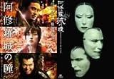 阿修羅城の瞳 映画版(2005) & 舞台版(2003) ツインパック