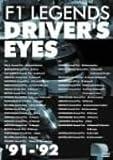 F1レジェンド ドライバーズアイズ '91-'92