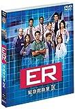 ER緊急救命室〈ナイン〉セット1【DISC1~3】