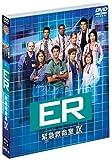 ER緊急救命室〈ナイン〉セット2【DISC4~6】