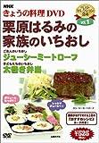 NHKきょうの料理「栗原はるみの家族のいちおし」
