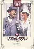 名探偵ポワロ 完全版 Vol.18