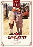 名探偵ポワロ 完全版 Vol.20