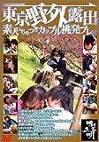 東京野外露出素人いちゃつきカップル挑発プレイ