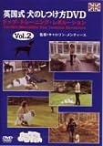 英国式 犬のしつけ方ビデオ Vol.02 ドッグ・トレーニング・レボルーション/監修:キャロリン・メンティース