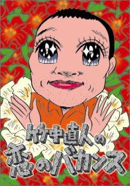 竹中直人の恋のバカンス 初回限定版DVD-BOX