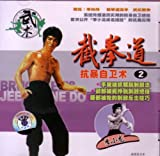 Jeet Kune Do - Bruce Lee #2 By DVD