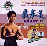 Jeet Kune Do - Bruce Lee #3 By DVD