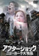 ニューヨーク 大地震
