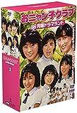 おニャン子クラブin月曜ドラマランド BOX 1
