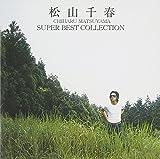 松山千春 スーパー・ベスト・コレクション