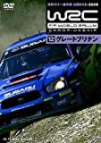 WRC 世界ラリー選手権 2005 vol.12 グレートブリテン