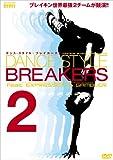ダンス・スタイル・ブレイカーズ 2 feat.EXPRESSION-GAMBLER