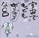 「ケロロ軍曹」 宇宙でもっともギリギリなCD 全巻ストラップ付きであります!第4巻 (初回限定盤)